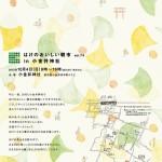 はけのおいしい朝市 vol74 in 小金井神社