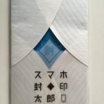 スマホ封印太郎 アマゾンでも購入できます。