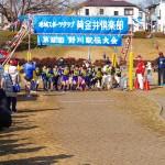 第12回野川駅伝大会