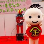 マスター木村!こがねいまちなか魅力発見フェスティバル