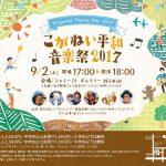 こがねい平和音楽祭2017