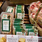 風の散歩道レモンケーキが紀ノ國屋ベーカリーアトレヴィ三鷹店で購入できるようになりました!